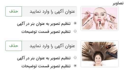 اضافه کردن تصویر برای آگهی اینترنتی آرایشگاه زنانه