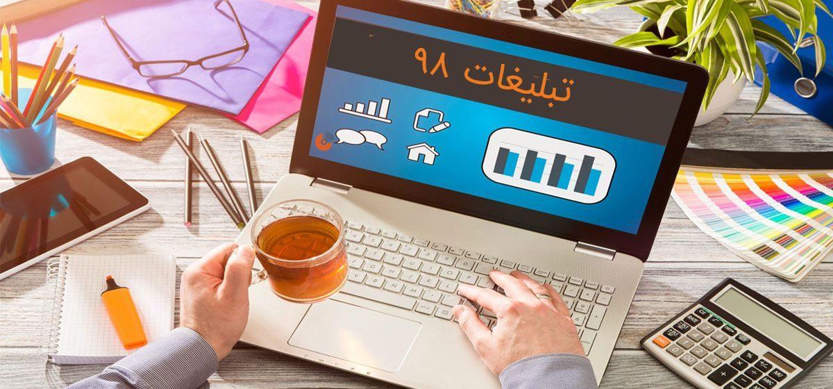 درج تبلیغات اینترنتی در سایت
