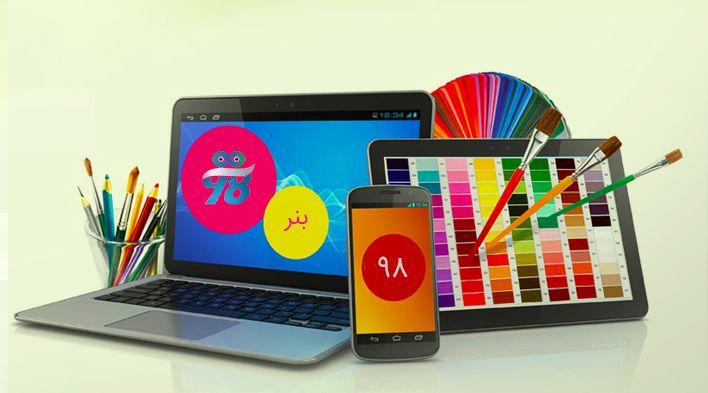 طراحی بنر در اگهی و تبلیغات اینترنتی