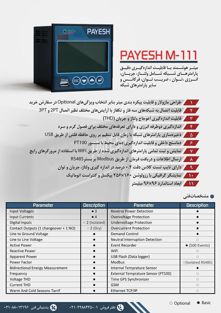 Payesh m111