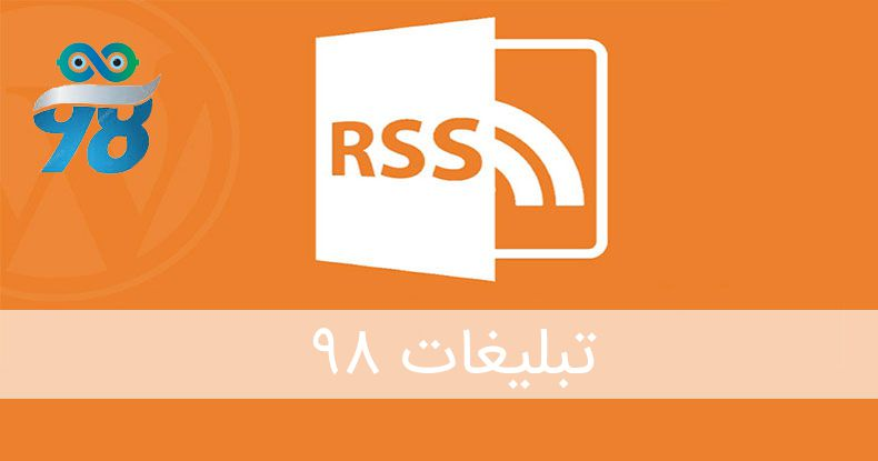 RSS در عرصه تبلیغات اینترنتی