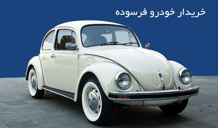 بالاترین خریدار خودروهای فرسوده اسقاطی در کرج