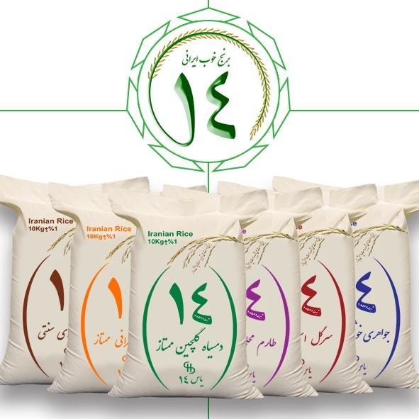 انواع_برنج_ایرانی