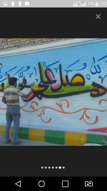 نقاشی دیوارنویسی مدارس