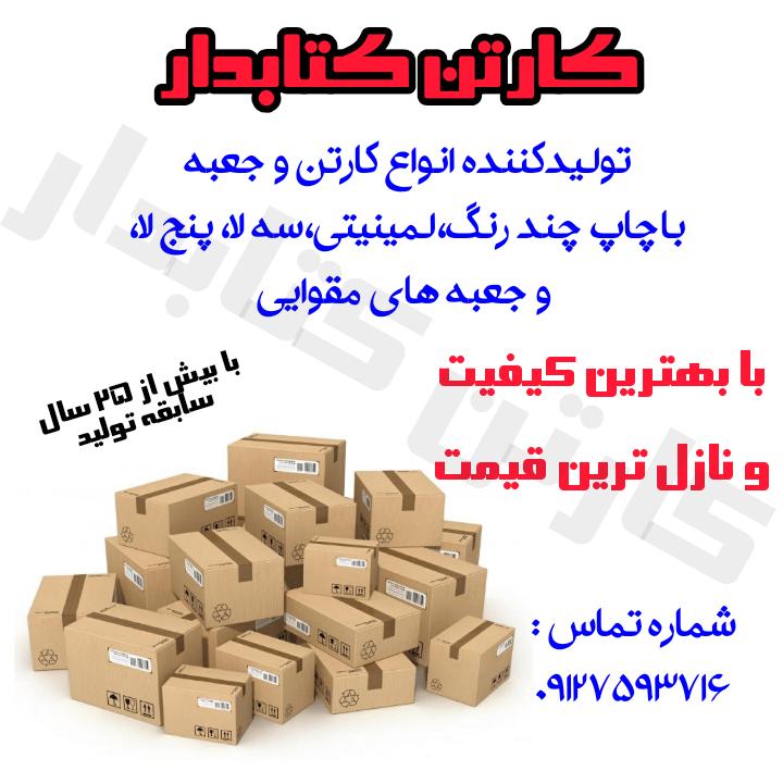 Negar_21102019_004306
