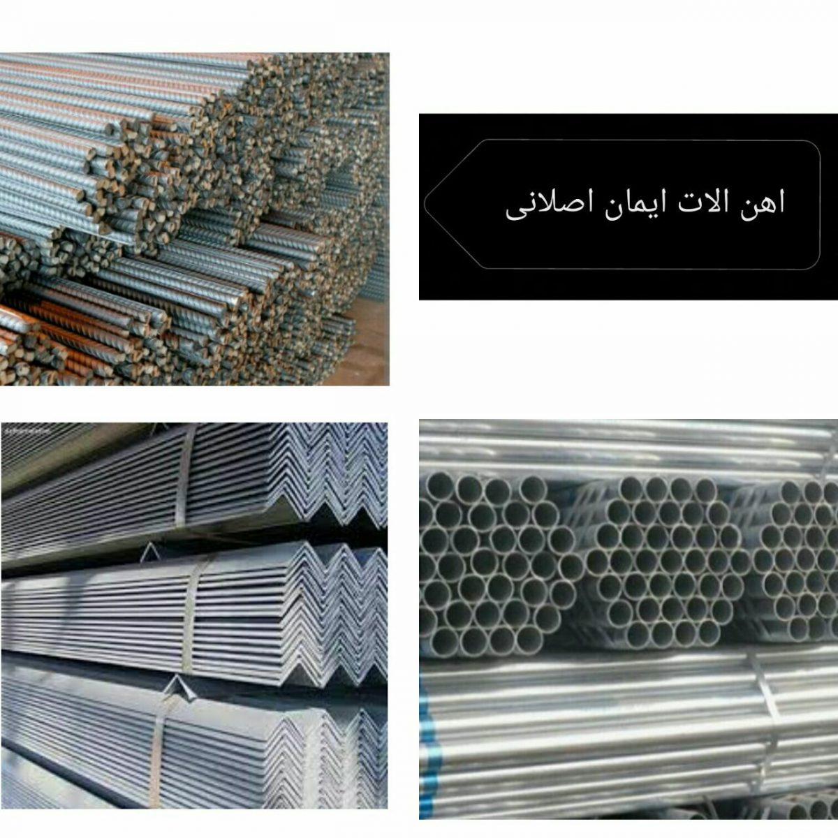 فروش انواع آهن آلات صنعتی وساختمانی
