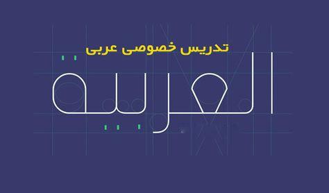 تدریس خصوصی عربی کلیه پایه ها
