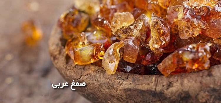 فروش صمغ عربی اصل