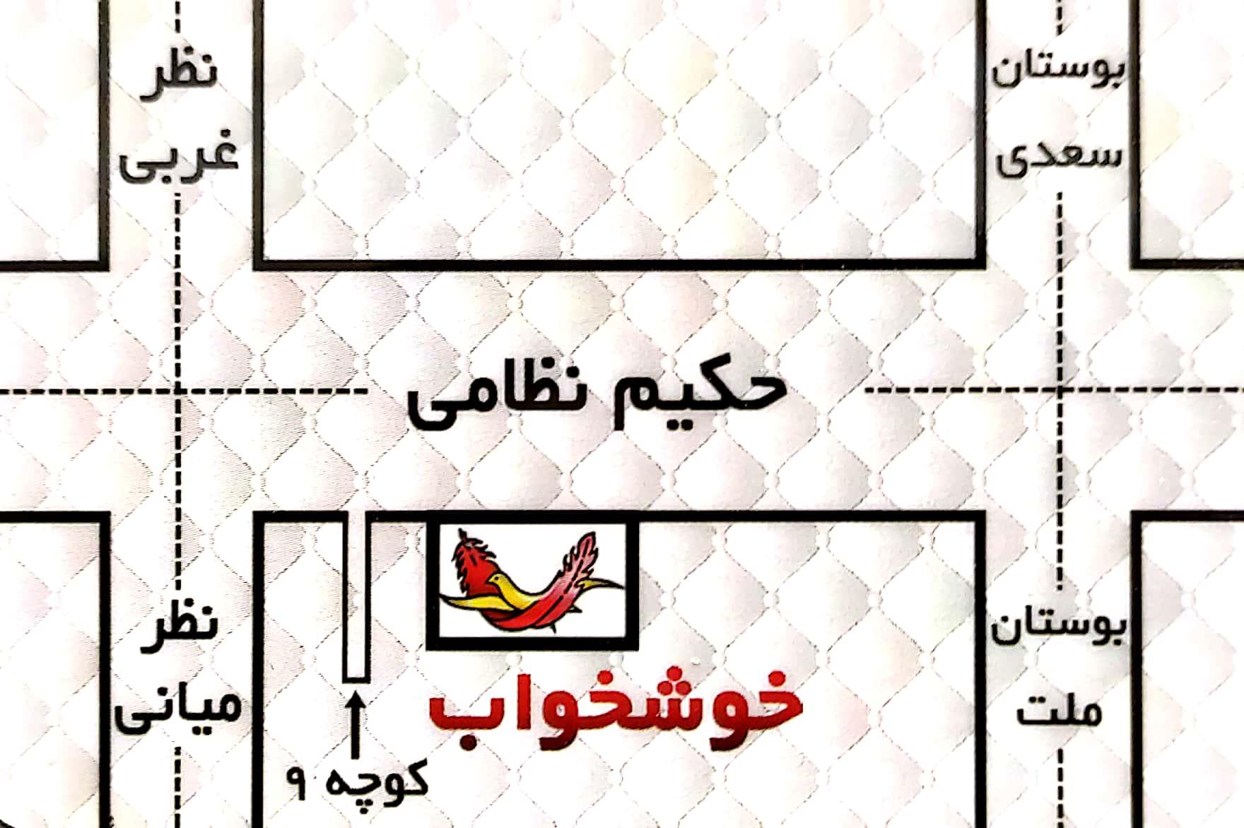 فروشگاه مرکزی تشک خوشخواب اصفهان