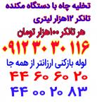 لوله بازکنی تهران تخلیه چاه سراسر تهران۰۹۱۲۳۰۳۰۱۱۶