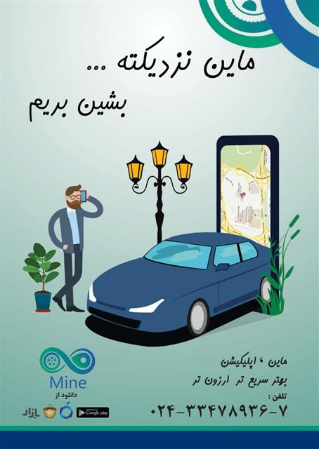 استخدام راننده بصورت رسمی با بیمه در اپلیکیشن ماین تاکسی