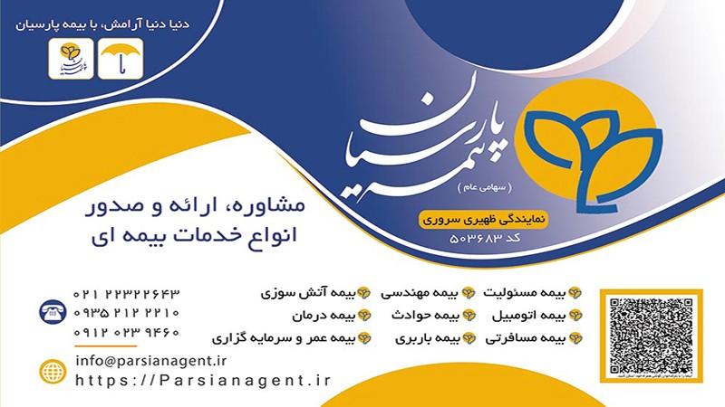 بیمه پارسیان - ظهیری 1-2