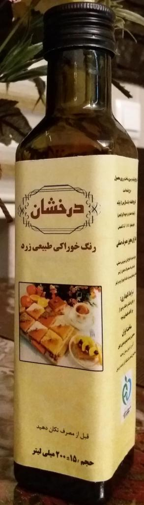 رنگ خوراکی (شیرینی پزی و آشپزی) زرد طبیعی (کورکورمین) محلول در آب و روغن