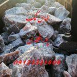سنگ نمک نمک صدفی نمک شیلاتی