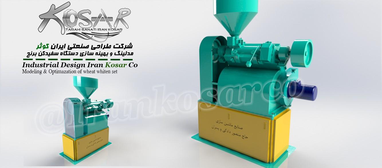 طراحی ماشین آلات صنعتی