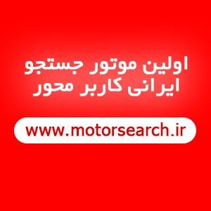 معرفی استارت آپ موتور جستجو ایرانی