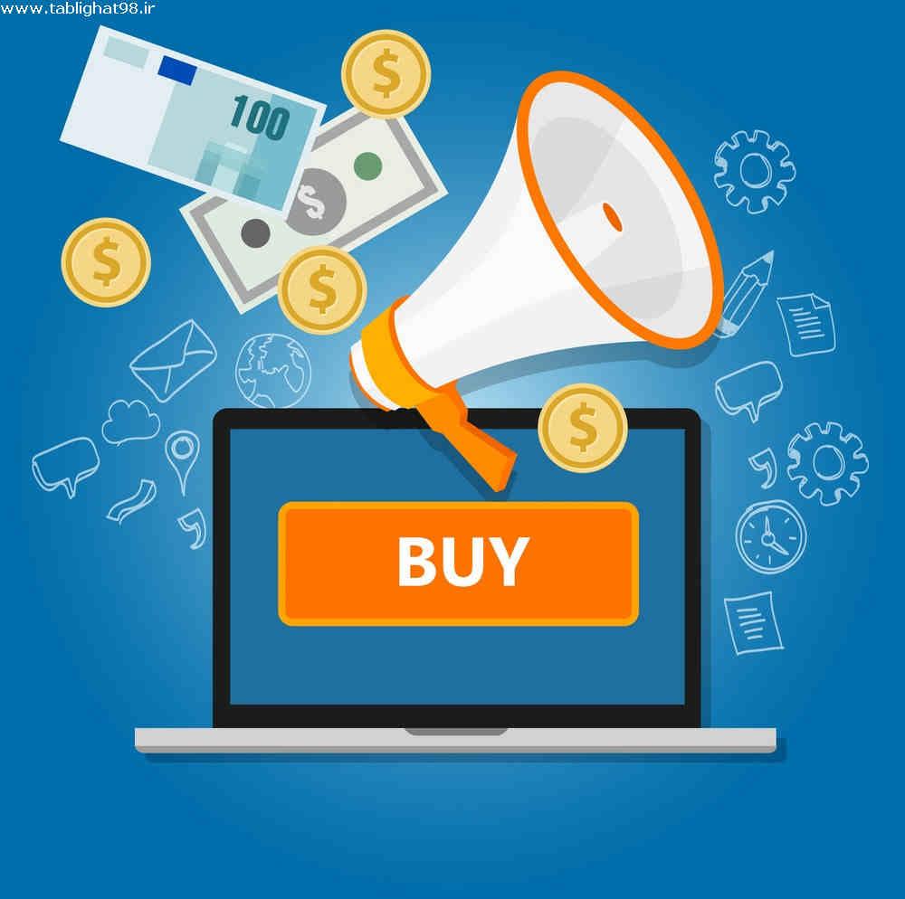 تبلیغ اینترنتی برای فروش محصولات به صورت آنلاین