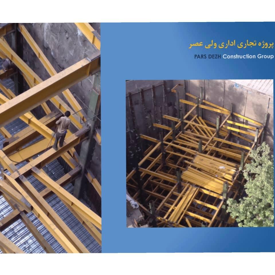 ساخت انواع سوله و سازه های فلزی جوشی و پیچ مهره