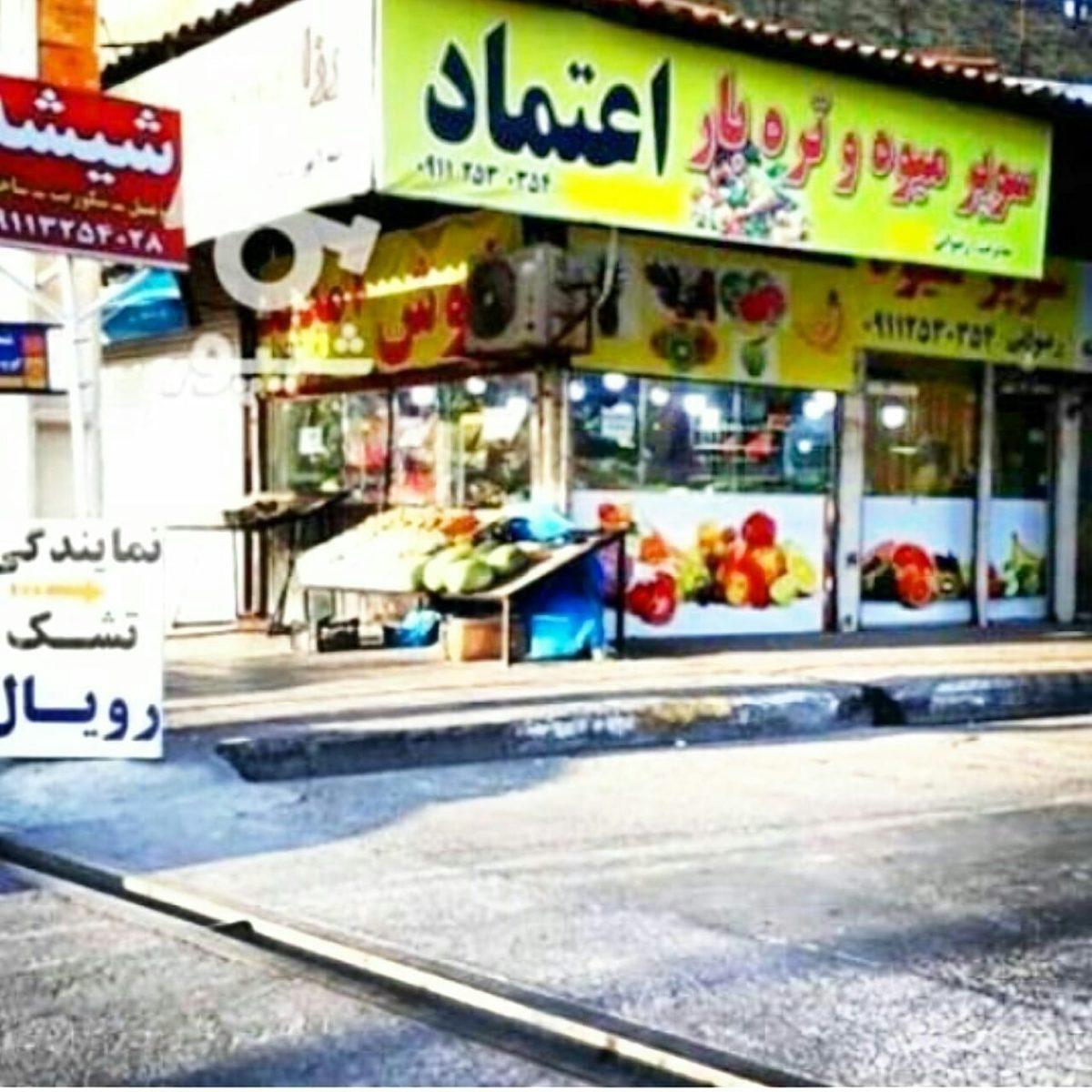 فروش مغازه محمود آباد