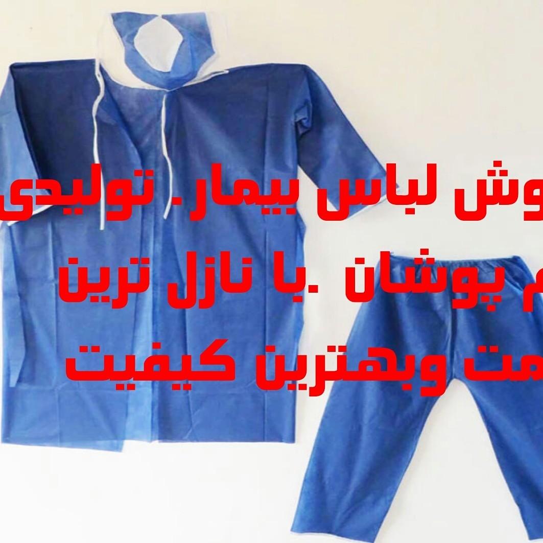 اسپان باند یکبار مصرف(لباس بیمار)