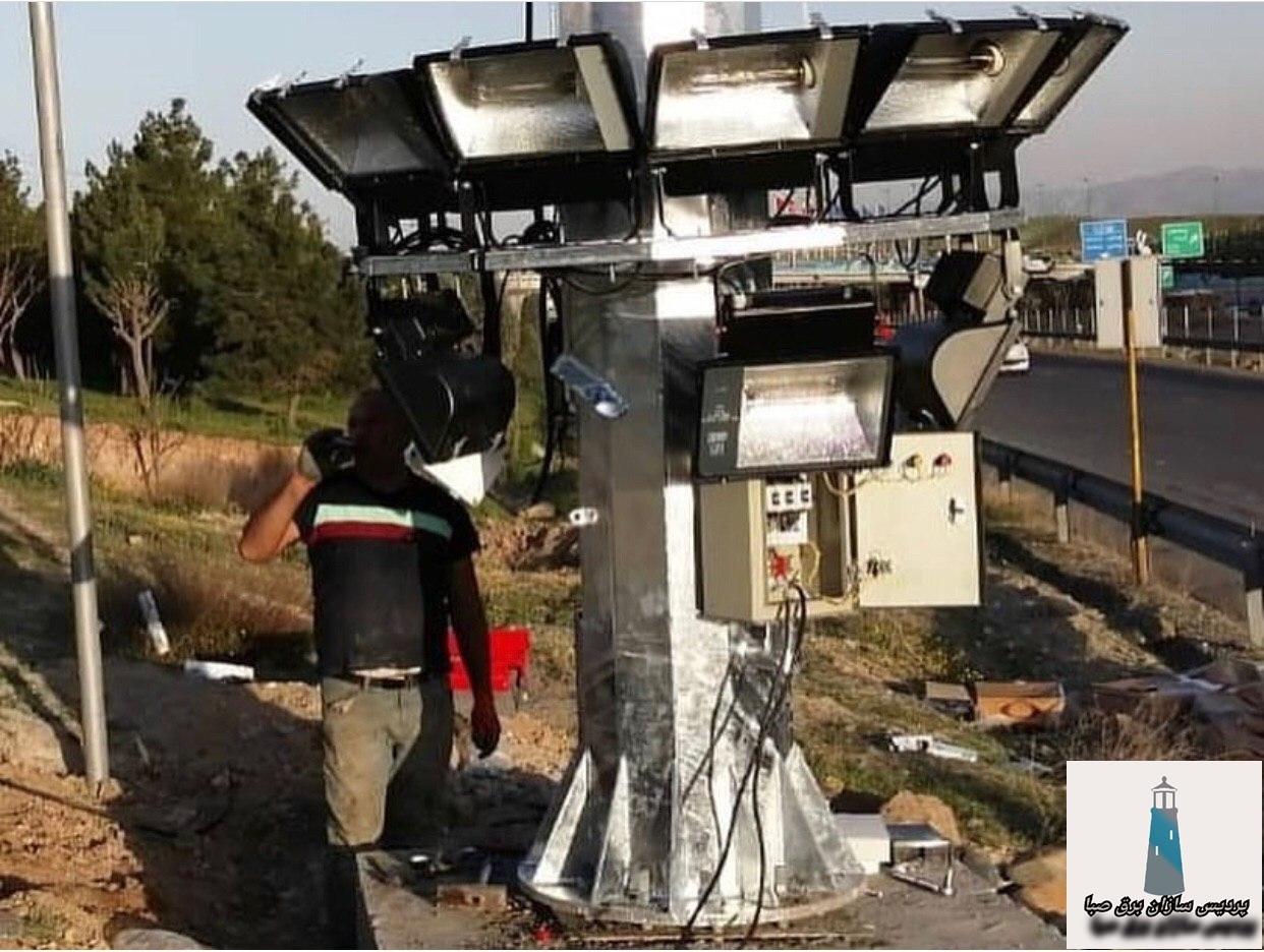 ساخت و نصب انواع برج نوری ( روشنایی ) و برج پرچم مرتفع توسط گروه صنعتی پردیس سازان برق صبا