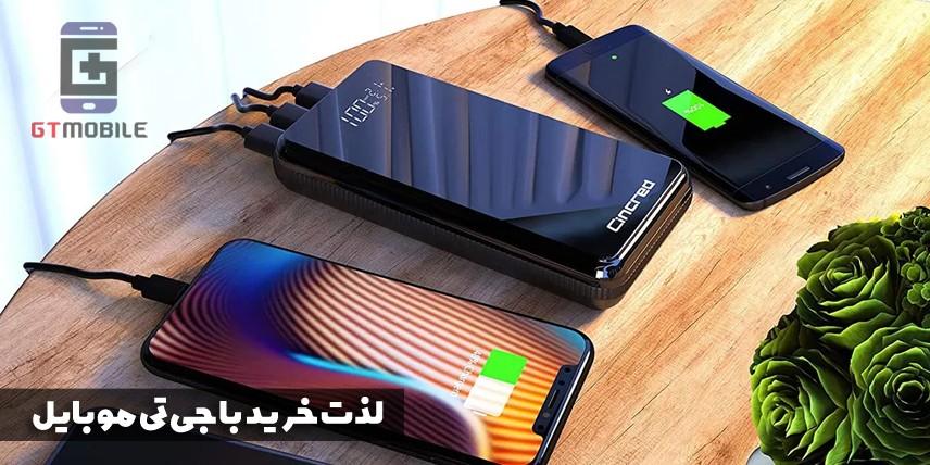 مناسبترین قیمت گوشی موبایل و لوازم جانبی را از ما بخواهید