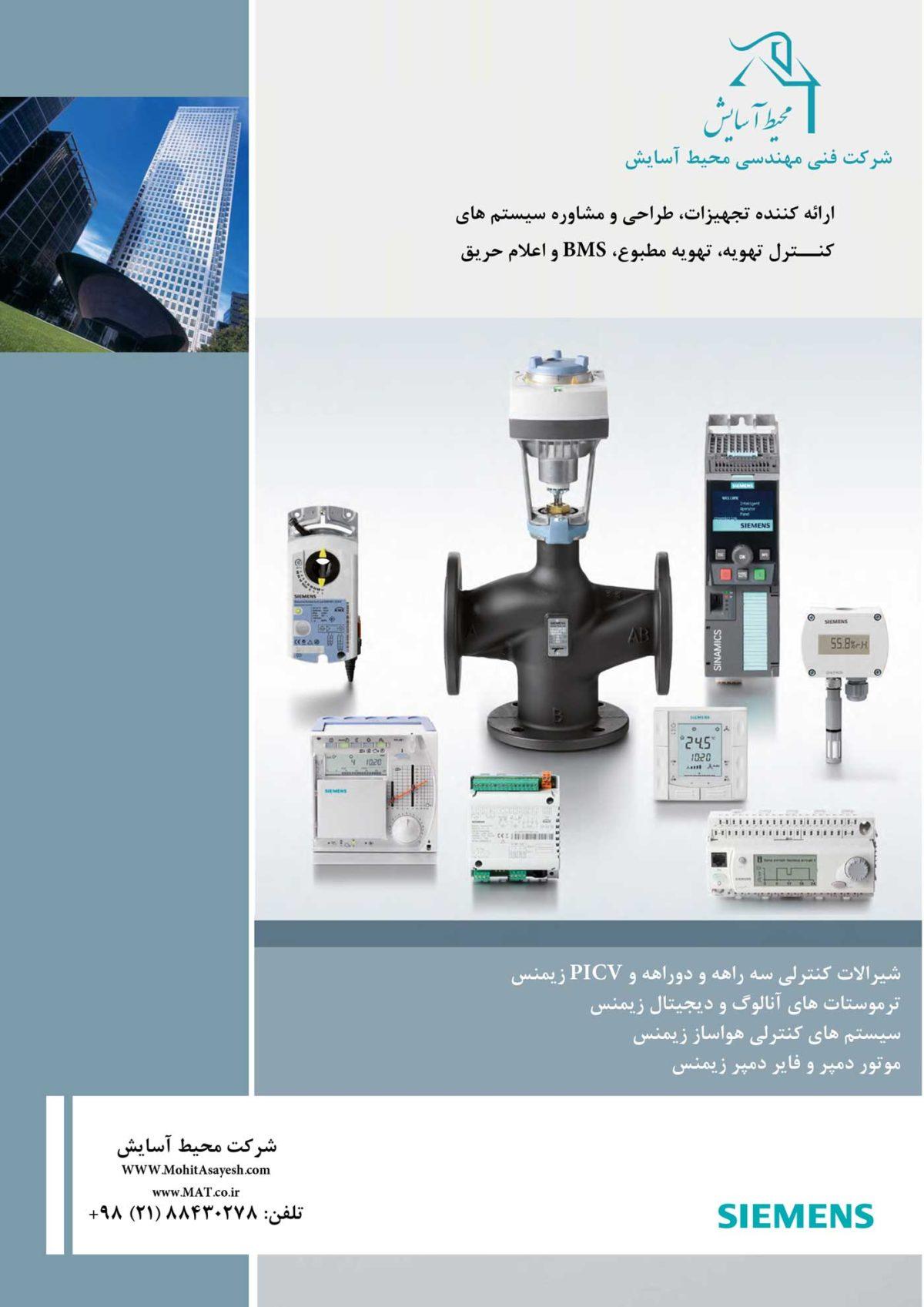 موتور دمپر ترموستات اتاقی و شیر کنترل سه راه