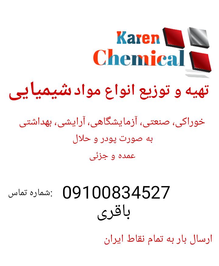 فروش انواع مواد شیمیایی و اسانس