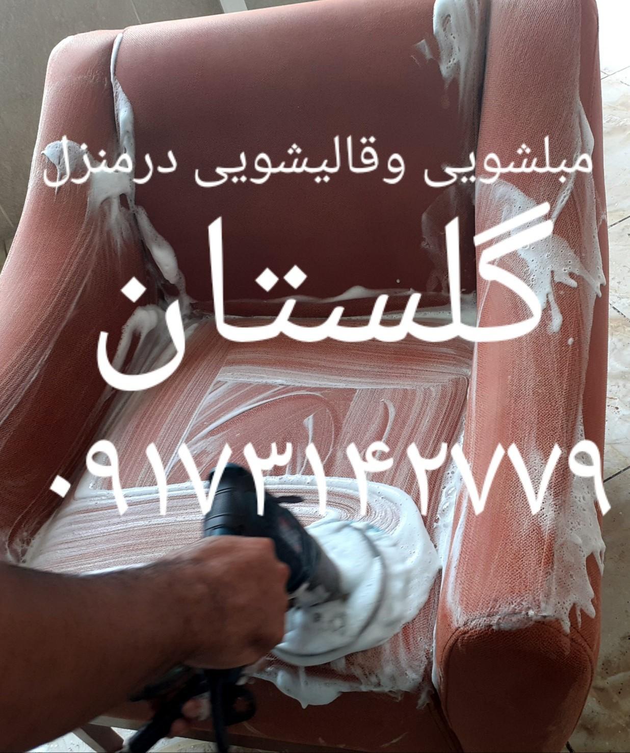 مبلشویی قالیشویی مبل شویی گلستان