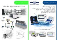 واردات مواد شیمیایی و تجهیزات ازمایشاهی