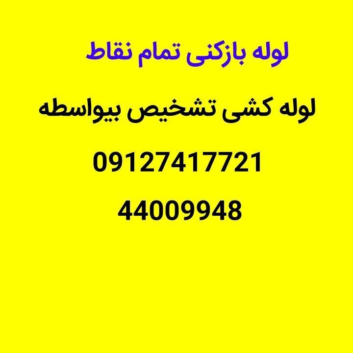 لوله بازکنی  پایتخت