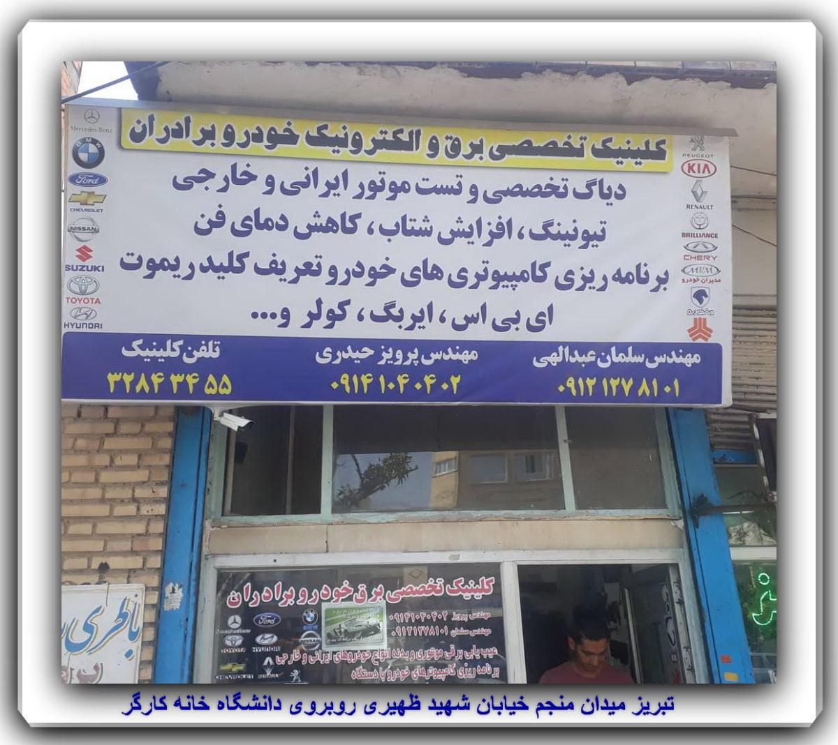 تست موتور تبریز برق خودرو برادران
