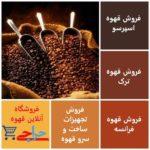 فروشگاه آنلاین قهوه حراجی | فروش تخصصی انواع قهوه