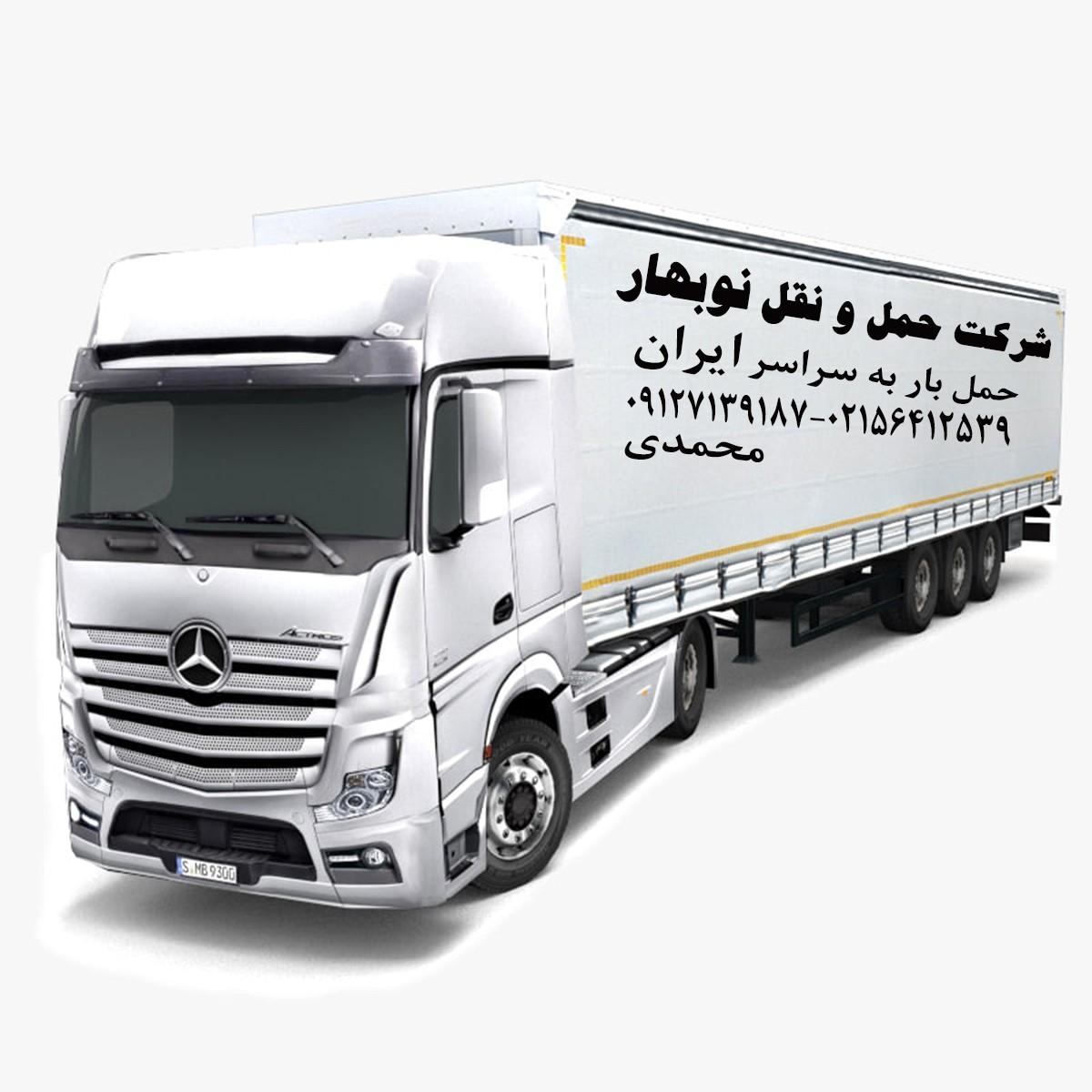 باربری تهران / حمل بار به تمام نقاط ایران