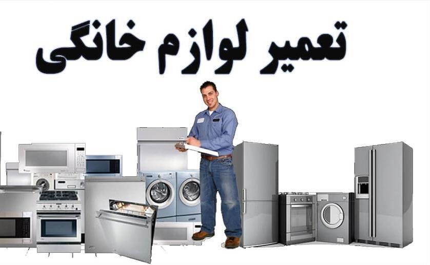 تعمیرات انواع لوازم خانگی پارسیان