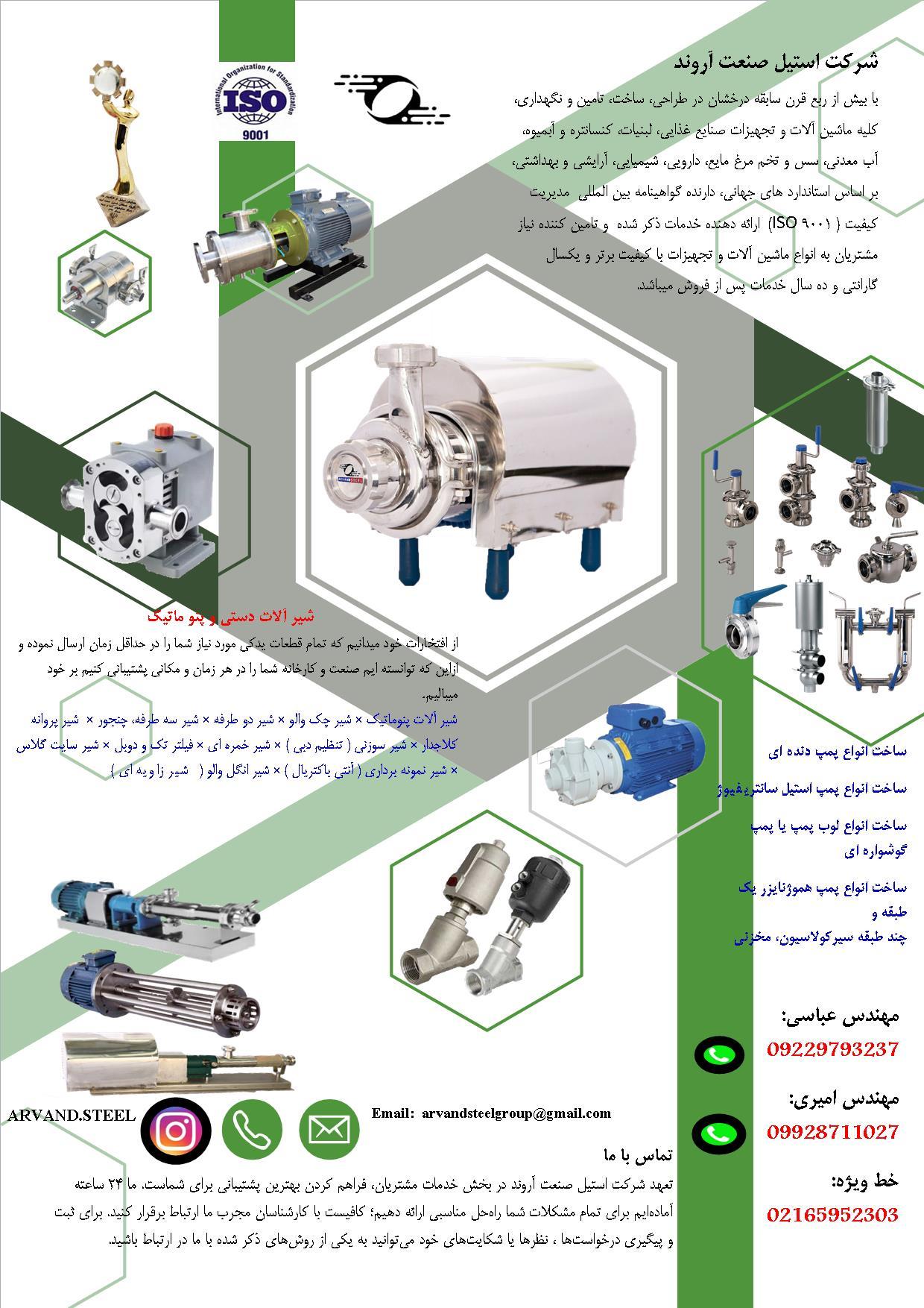 گروه صنعتي استيل صنعت آروند طراحي، ساخت و تامین کلیه ماشین آلات و تجهیزات خطوط صنایع  غذایی