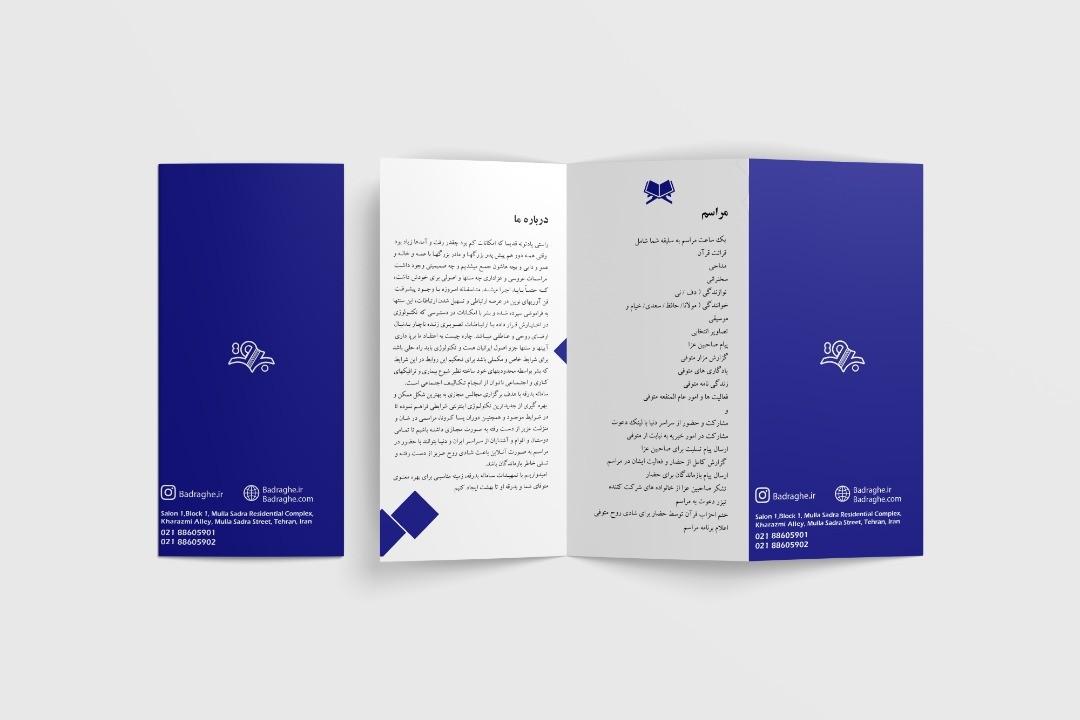 سایت بدرقه مجری برگزاری مراسم ختم مجازی