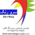 شرکت سرورنگ سرو رنگ (تلفن دفترمرکزی: 02144434230)