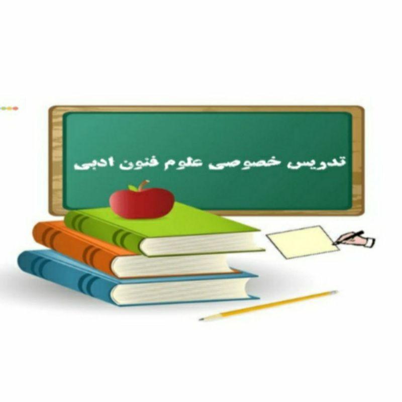 تدریس خصوصی علوم و فنون ادبی