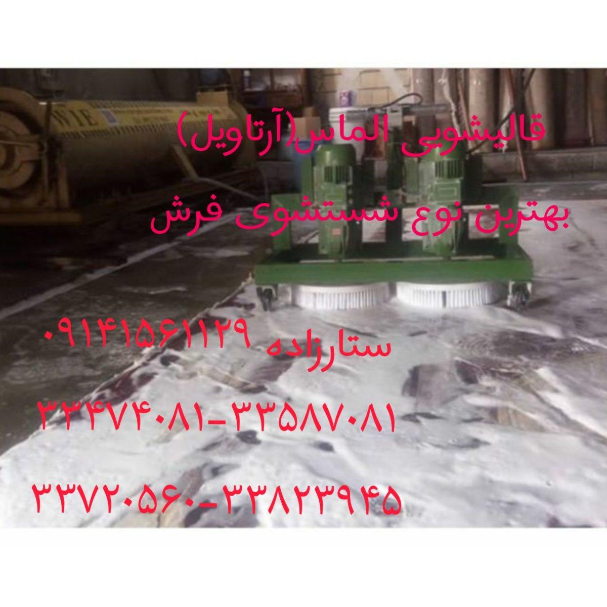 قالیشویی و مبل شویی الماس (آرتاویل)