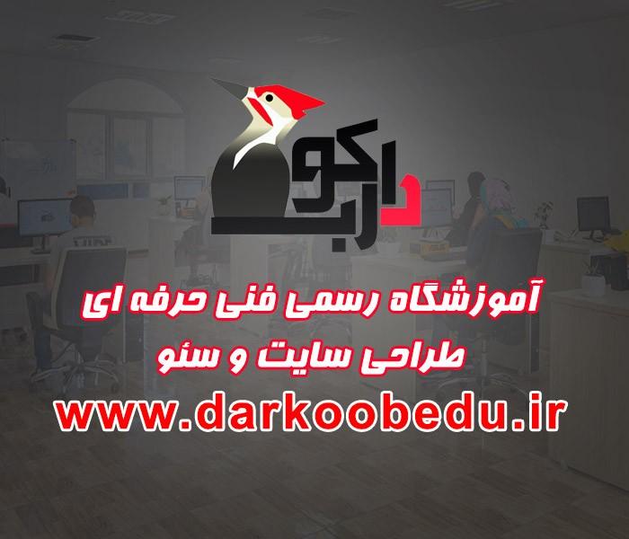amoozeshgah-darkoob2