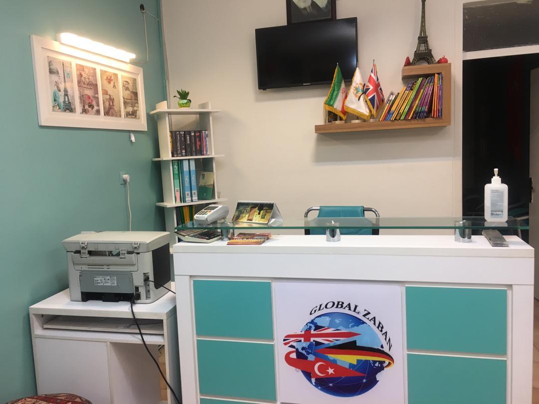 مرکز تخصصی برگزاری دورههای آنلاین زبانهای خارجه