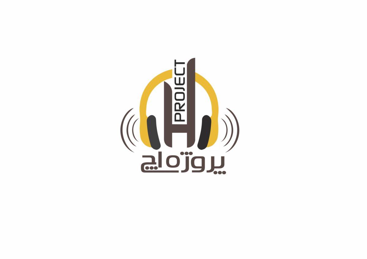 فروشگاه تخصصی سیستم های صوتی پروژه اچ