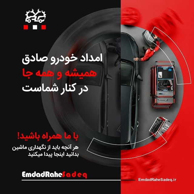 امداد خودرو در غرب تهران