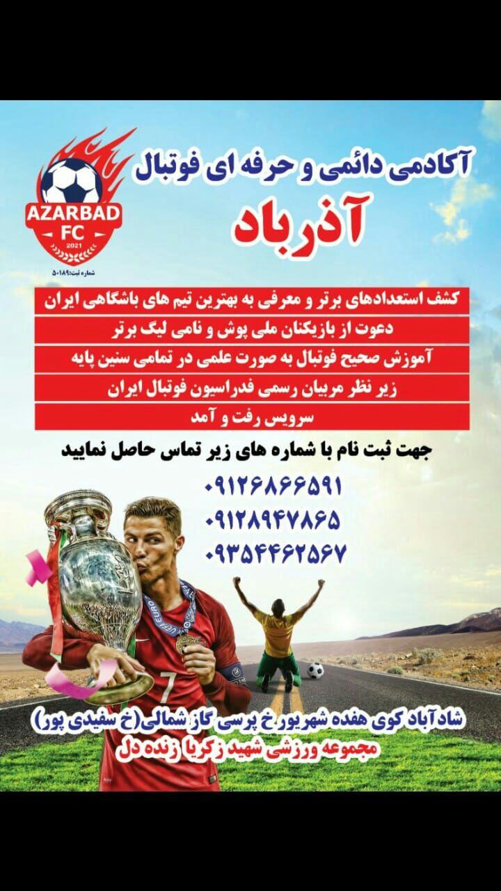 فوتبال آذرباد