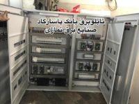 عرضه  کننده  کلیه لوازم برق صنعتی و ساختمانی و روشنایی