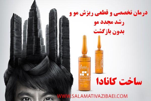 محلول ضد ریزش مو و درمان موهای رنگ شده بایوفول کانادا