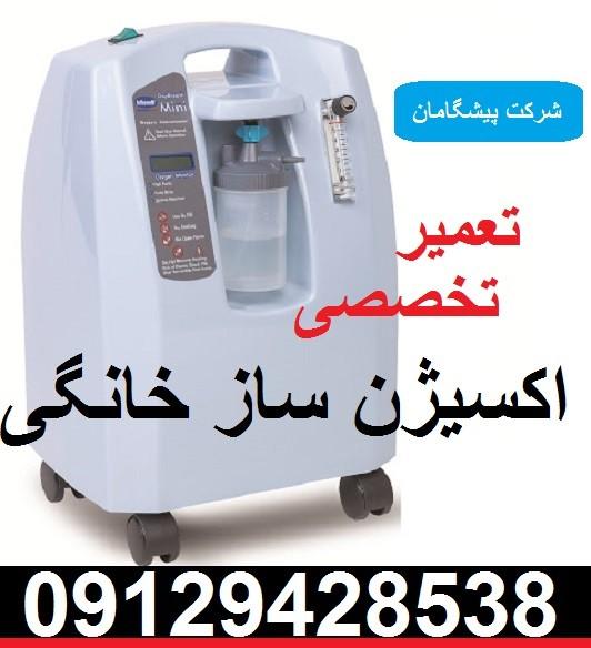 تعمیر دستگاه اکسیژن ساز خانگی در تبریز