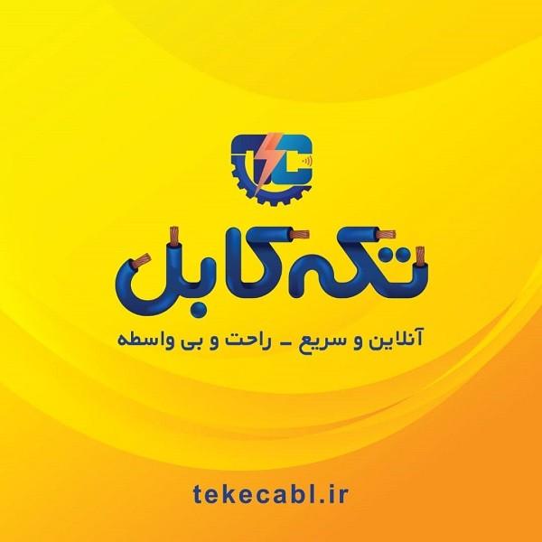 تکه کابل ( سایت آگهی ونیازمندیهای صنعت برق و مخابرات )
