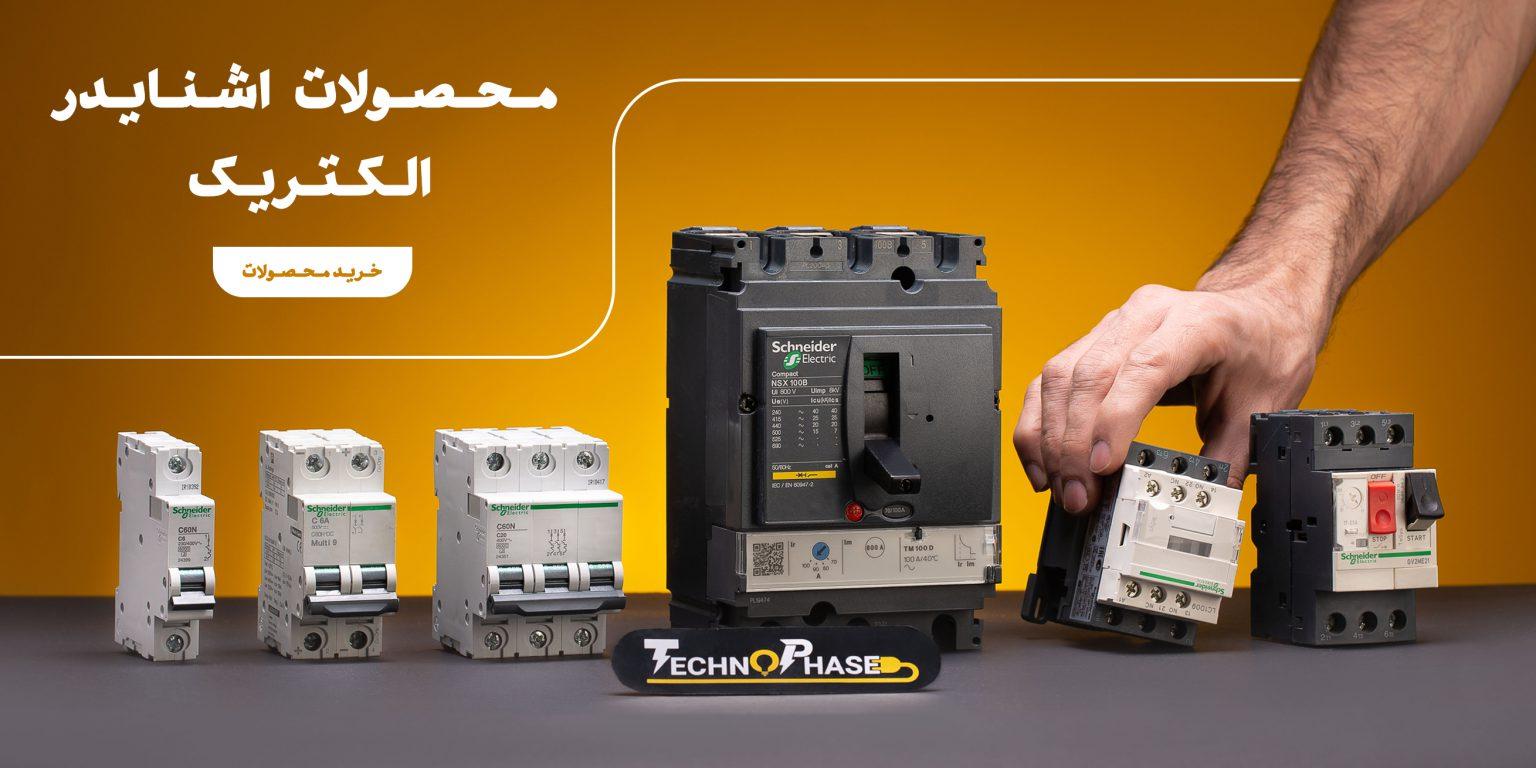 فروشگاه اینترنتی تجهیزات برق صنعتی تکنو فاز
